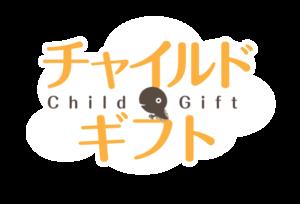 チャイルド・ギフトのロゴ